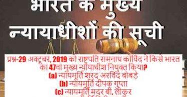 भारत के मुख्य न्यायाधीश