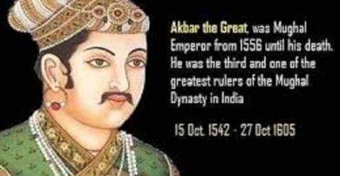 मुगल सम्राट अकबर शासन काल