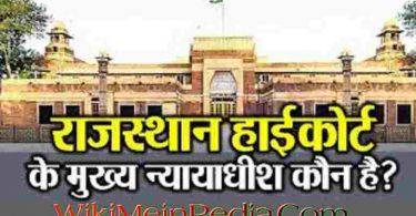 राजस्थान उच्च न्यायालय के मुख्य न्यायाधीश