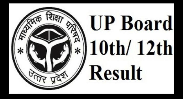 यूपी बोर्ड रिजल्ट 2020 | UP Board Result 2020 (upresults.nic.in) – यहां से प्राप्त करें