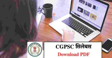 CGPSC 2020 Notification: Exam Date, Online Form, Syllabus