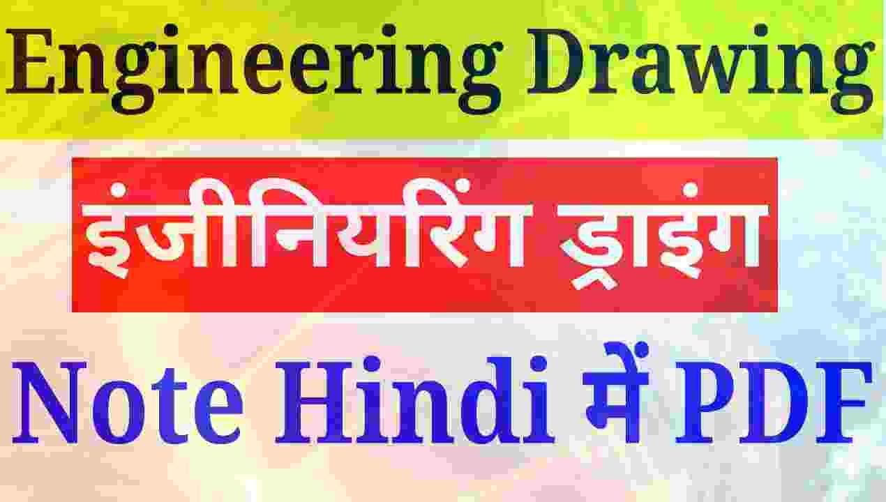 Engineering Drawing PDF In Hindi Book Download