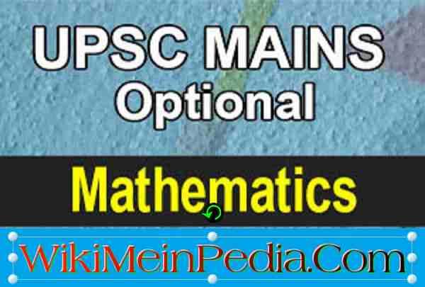 IMS UPSC Mathematics Optional Notes 2020 PDF Download