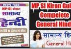 MP SI Special General Hindi