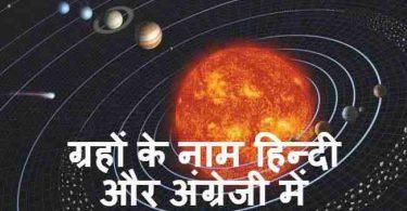 ग्रहों के नाम हिन्दी और अंग्रेजी में