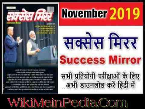 Success Mirror November 2019