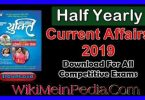 Yukti Half Yearly Current Affairs
