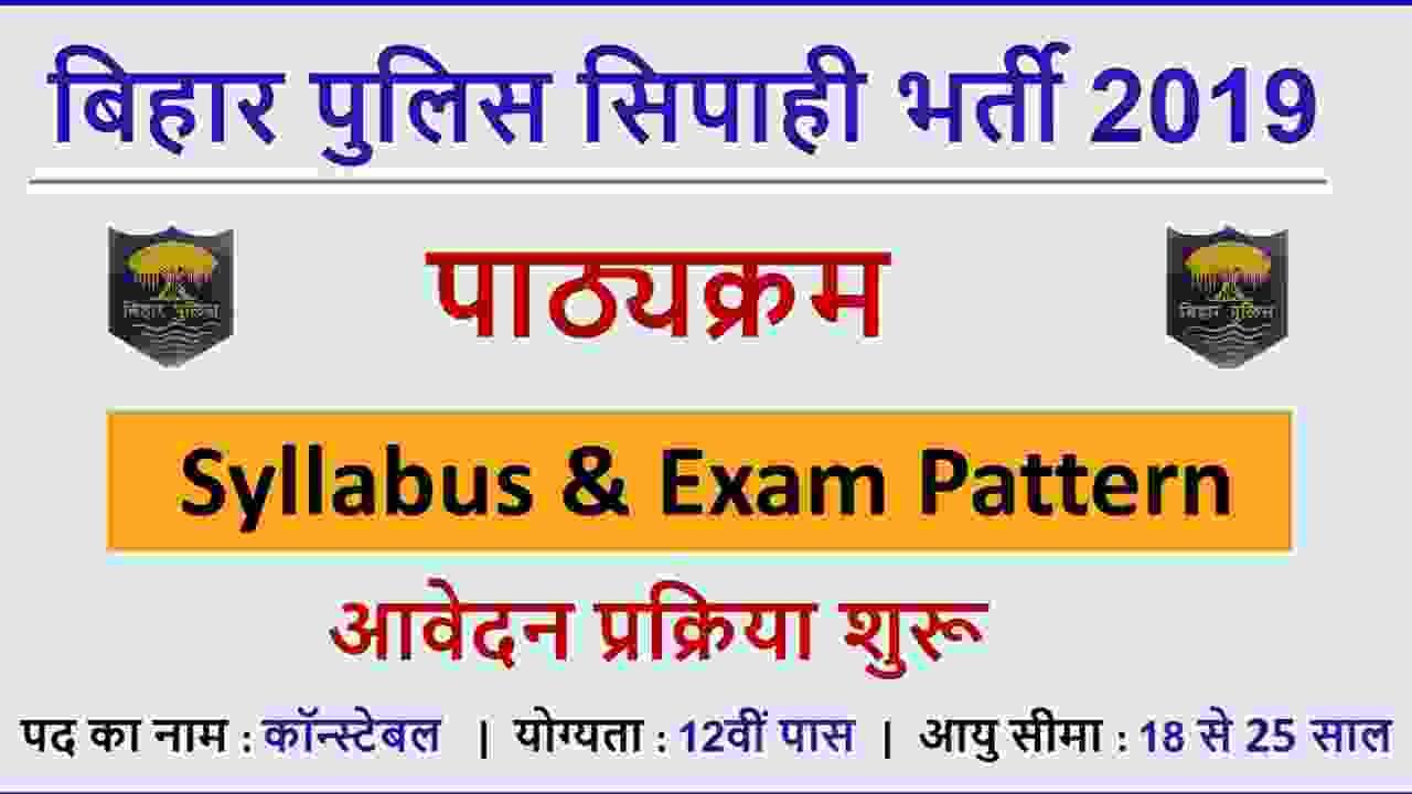 Bihar Police Constable Syllabus 2019