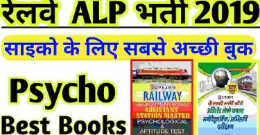 Railway Psychological Test Books Free Download PDF