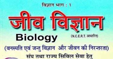 Pariksha Vani Books PDF for Biology in Hindi Free Download