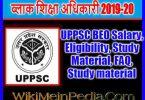 खंड शिक्षा अधिकारी (Block Education Officer)परीक्षा 2019-2020   Salary, Eligibility, Study Material, FAQ