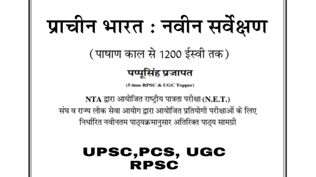 सामान्य अध्य्यन प्राचीन भारत का इतिहास Book PDF in Hindi For UPSC State PSC and UGC NET Download PDF