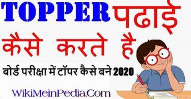 बोर्ड परीक्षा में टॉपर कैसे बने 2020 (Topper In Board Exam)