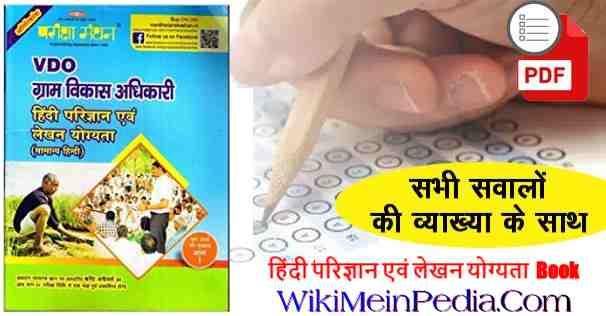 हिंदी परिज्ञान एवं लेखन योग्यता