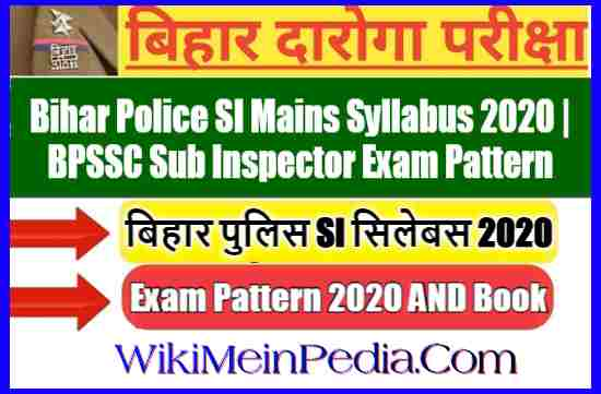 Bihar Police SI Mains Syllabus 2020 | BPSSC Sub Inspector Exam Pattern