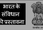 Indian Samvidhan ki prastavana|भारतीय संविधान की प्रस्तावना