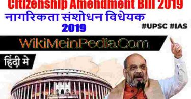 Citizenship Amendment Bill 2019: नागरिकता संशोधन विधेयक 2019