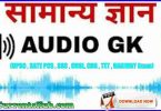 Lucent General Knowledge in Hindi Audio mp3 Free Download