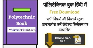 Polytechnic Book in Hindi pdf Download