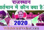 Rajasthan Kaun kya january 2020|राजस्थान में कौन क्या है 2020
