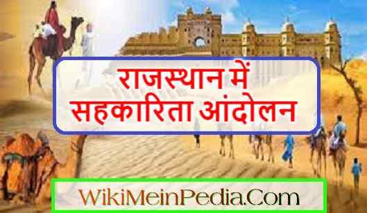 Rajasthan Me Sahkarita Andolan In Hindi राजस्थान में सहकारिता आंदोलन