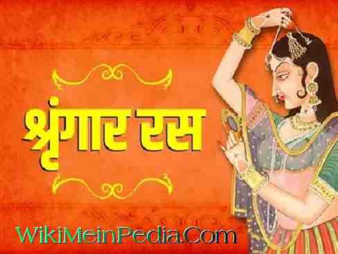 Shringar Ras in hindi - श्रृंगार रस की परिभाषा और उदाहरण