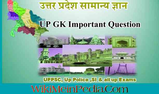 Uttar Pradesh Current Affairs Questions And Answers |UP GK in hindi