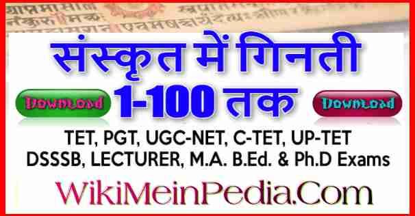 संस्कृत में गिनती - Sanskrit mein 1 se 100 tak Ginti