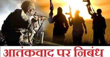 आतंकवाद पर निबंध|आतंकवाद की विशेषताएँ|आतंकवाद के कारण|आतंकवाद के उद्देश्य