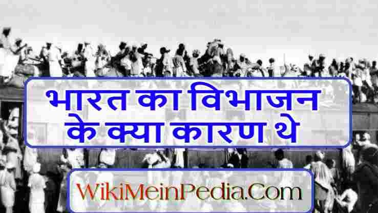 भारत का विभाजन के प्रमुख कारण | Major Reasons for Partition of India in Hindi