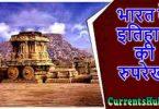 भारत के इतिहास की रुपरेखा