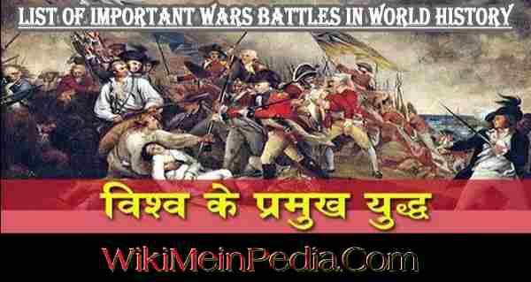 विश्व के प्रमुख युद्ध कब और किसके बीच हुए Important Wars in World History