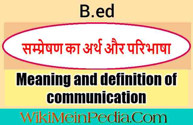 सम्प्रेषण का अर्थ और परिभाषा|Meaning and definition of communication