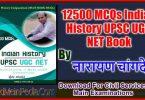 12500 MCQs Indian History UPSC UGC NET Book Download