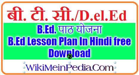 B.Ed. पाठ योजना B.Ed Lesson Plan In Hindi free Download