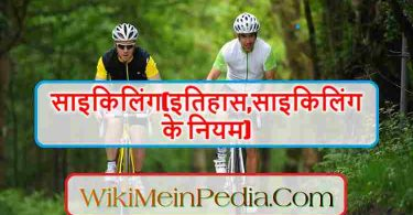 Cycling In Hindi|Rules of Cycling|Benefits of Cycling In Hindi