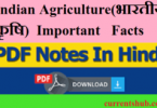 Download Important Agriculture notes in Hindi PDF