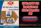 GS World UP PSC Yearly Current Affairs Magazine PDF