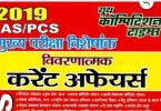 Current Affairs Notes PDF 2020 in Hindi BY Youth Competition