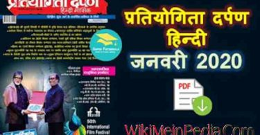 Pratiyogita Darpan January 2020 Pdf Download in Hindi