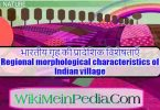 Regional morphological characteristics of Indian village in hindi