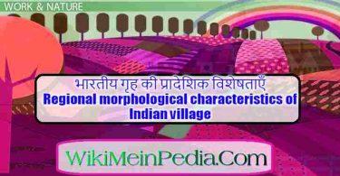 Regional morphological characteristics of Indian village in hindi