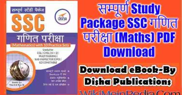 Sampooran SSC Ganit Pariksha PDF Disha Publication