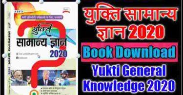 Yukti General Knowledge 2020