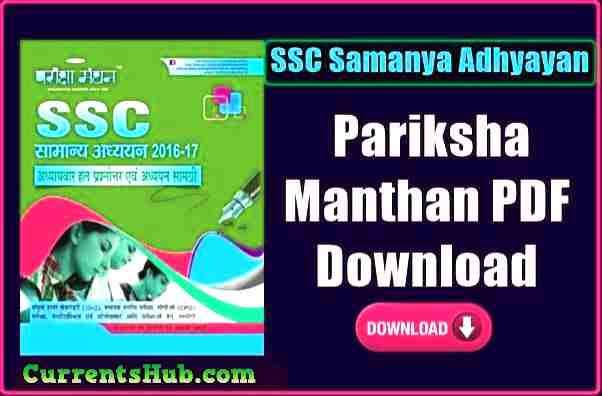 Pariksha Manthan General Studies PDF Download – 2020 Latest Edition