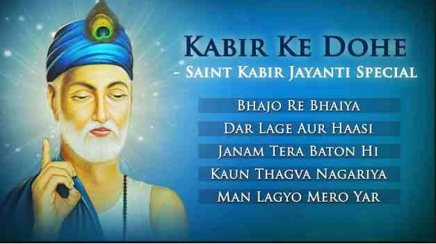 Kabir Das ke Dohe PDF | कबीर के दोहे और उनके अर्थ