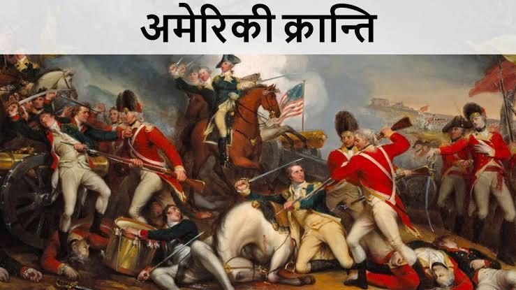 अमेरिका की क्रांति