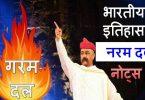 Naram Dal aur Garam Dal(नरम दल और गरम दल) History in Hindi