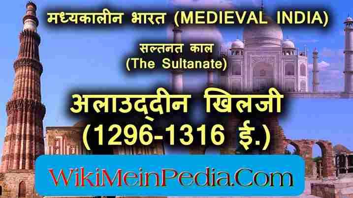 अलाउद्दीन खिलजी का इतिहास – Alauddin Khilji History in Hindi