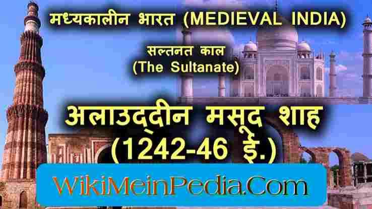 अलाउद्दीन मसूदशाह  Alauddin masudShah || History of masudShah || गुलाम वंश या ममलूक वंश